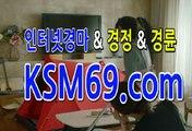 실시간경마☃✐☃〔 K S M 6 9. C0M 〕☃✐☃실시간온라인경마
