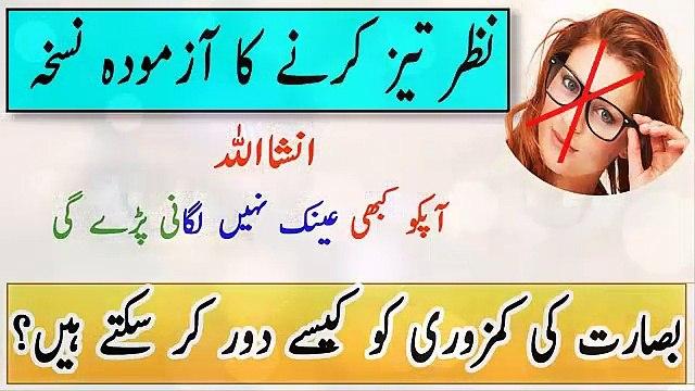 Nazar Ki Kamzori Ke Liye - Nazar Ki Kamzori Ka ilaj | Nazar Ko Tez Karne Ka Tarika In Urdu/Hindi.