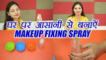 Makeup Fixing Spray | घर पर बनाऐं मेकअप सेटिंग स्प्रे | DIY, Homemade Makeup Setting Spray | Boldsky