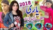 2017 Last Saraiki Song Yaari Jathan Laindi La Sada Allah Waris A Singer Iqbal Lashari Saraiki Punjabi And Urdu Song