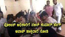 Nalin Kumar Kateel scolds police officer at Mangaluru Chalo   Viral Video   Oneindia Kannada
