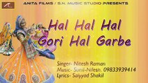 2017 New Garba || Hal Hal Hal Gori Gori Hal Garbe || Nitesh Raman || Superhit Bhakti Song ||  गुजराती गरबा || ગુજરાતી ગરબા || Mata Hit Bhajan || Latest Gujarati Song || Anita Films || Navratri Special - Dandiya ((Dance Song)) || FULL Song (Audio)