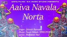 NAVRATRI 2017 GARBA || Aaiva Navala Norta || FULL Audio || गुजराती गरबा || ગુજરાતી ગરબા || Superhit Dance Song || Mata Rani Bhajan || Gujarati Latest Songs || Anita Films || Navratri Special - Dandiya || NEW GUJARATI GARBA SONGS 2017