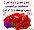 صباح الخير صبحكم الله براحه البال و صلاح الحال#صباح#