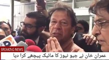 Imran Khan's Media Talk at Heathrow Airport, Gives Shutup Call to Geo