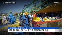 '삼성중공업 크레인 사고' 전형적인 인재 / YTN