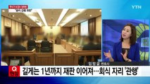 '성추행' 판사, 들통나자 사과문 '퀵'으로 배달 / YTN
