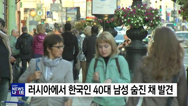러시아 상트페테르부르크에서 한국인 40대 남성 숨진 채 발견 / YTN