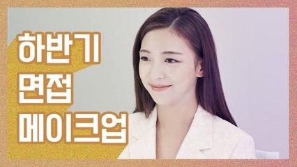 Luna(S3) EP18 - '하반기 면접 메이크업' Makeup for Job Interview [Luna's Alphabet]