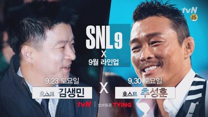 SNL의 슈퍼 9월 라인업! 김생민 x 추성훈!