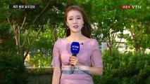 [날씨] 서쪽 지역 폭염 기승...제주 동부 호우경보 / YTN