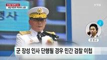 [단독] 군 검찰, 8일 박찬주 대장 피의자 신분 소환 / YTN
