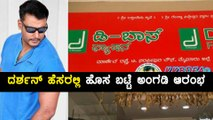 Darshan crazy fan named 'D boss fashions' to his new cloth store in Mysuru  | Filmibeat Kannada