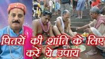 Pitru Paksha: पितरों की शांति के लिए करें ये उपाय | पितृ पक्ष | Shradh remedies | Boldsky