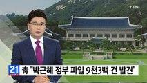 """""""박근혜 정부 靑 문서 파일 9천3백 건 발견...국정농단 증거 포함"""" / YTN"""