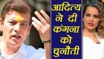 Kangana Ranaut CHALLENGED by Aditya Pancholi, हिम्मत है तो FIR दिखाओ ! | FilmiBeat
