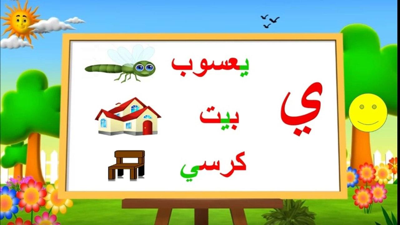 مواضع الحروف | مواضع حرف الياء ( ي ) | أول الكلمة | وسط الكلمة ...