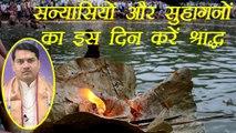 Pitru Paksha: सन्यासियों और सुहागनों का इस दिन करें श्राद्ध, अगर तिथि नहीं है पता | Boldsky
