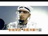 Mc hotdog & zhang zhen yue - wo ai tai mei (Taiwan Rap)