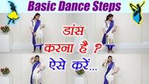 Wedding Dance steps: सीखें डांस - हाथों और कमर की मूवमेंट   Learn Dance, Class 2   Boldsky