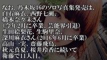 衛藤美彩がただ一人○○を許されている理由!乃木坂46で4人目の快挙も…!