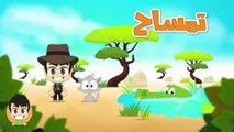 Wild Animals in Arabic for Kids - الحيوانات للأطفال - حيوانات الغابة باللغة العربية للاطفال