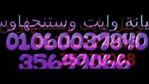 توكيل وايت وستنجهاوس ( مصر ) 01283377353 _ اصلاح ثلاجات وايت وستنجهاوس _ 0235700