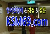 인터넷경마총판모집,경마총판모집☃✐☃ K S M 6 9. C0M ☃✐☃경마총판