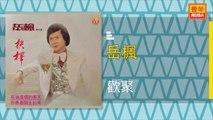 岳楓 - 歡聚 - [Original Music Audio]