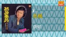 岳楓 - 奈何 - [Original Music Audio]