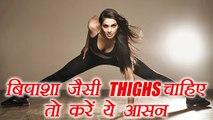 Yoga to burn Thighs fat | जांघो की चर्बी के लिए योग | Yoga for Women | Boldsky