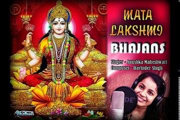 Arun Kamal Mahalaxmi Bhajan | Singer - Anushka Maheshwari | Hindi Devotional | Laxmi Mata Bhajan
