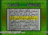 surah rehman with urdu translation full HD PYAREY BAYAN