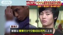 【ベトナム人犯罪】被害総額2億円超 ベトナム人窃盗団の男2人逮捕