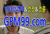검빛 경마 전문 ☸➳☸ G P M 9 9 . C O M ☸➳☸ 검빛예상지