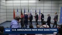 i24NEWS DESK | U.S. announces new Iran sanctions | Friday, September 15th 2017