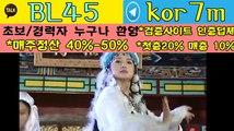 토토 사이트 ≪접속주소:【KAKAO : BL45  텔레그램 : kor7m】