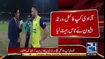 Independence Cup - 15th September 2017 -   Pakistan vs World XI, 3rd T20 : World Xi won the toss and decided to field.