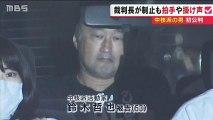 【渋谷暴動事件】大坂正明被告をかくまった中核派の活動家・鈴木哲也被告の初公判 法廷で「戦い抜く」と宣言=大阪地裁