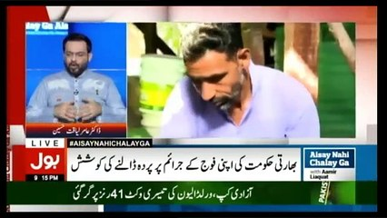 Aisay Nahi Chalay Ga - 15th September 2017