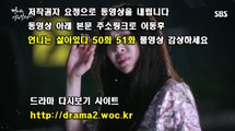 언니는 살아있다 50회 51회 다시보기 50화 51화 170916 E50 E51 손창민, 김다솜에 최후 응징 선포