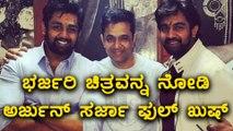 Arjun Sarja appreciates Dhruva Sarja for Bharjari movie  | Filmibeat Kannada