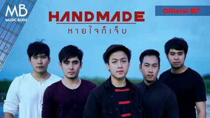 HANDMADE - หายใจก็เจ็บ (Official MV)