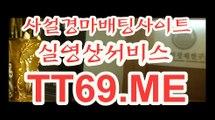 제주경마 , 일본경마 , TT69.Me 경마사이트
