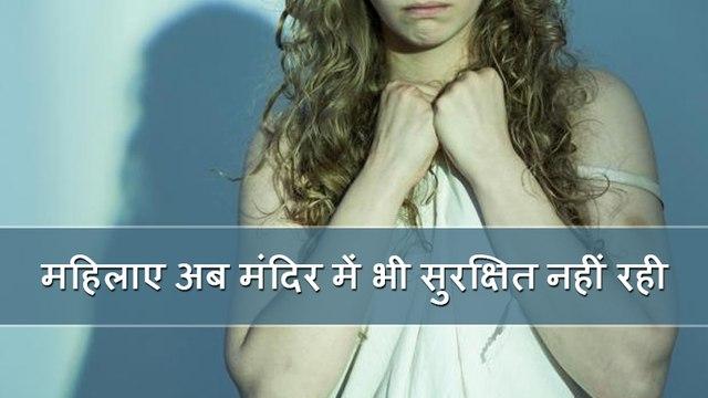 Caught On CCTV Camera : Woman Raped in Radha Rani Temple Complex