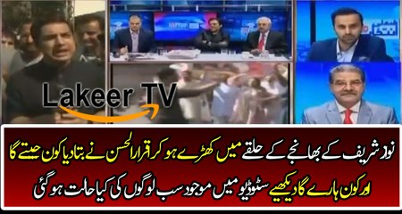 Iqrar ul Hassan Reveled How is Winning From Constituency of Nawaz Sharif Nephew