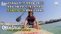 JTBC-효리네 민박-13회-다시보기-170917-효리네-민박-13화-다시보기-E13-재방송-고화질