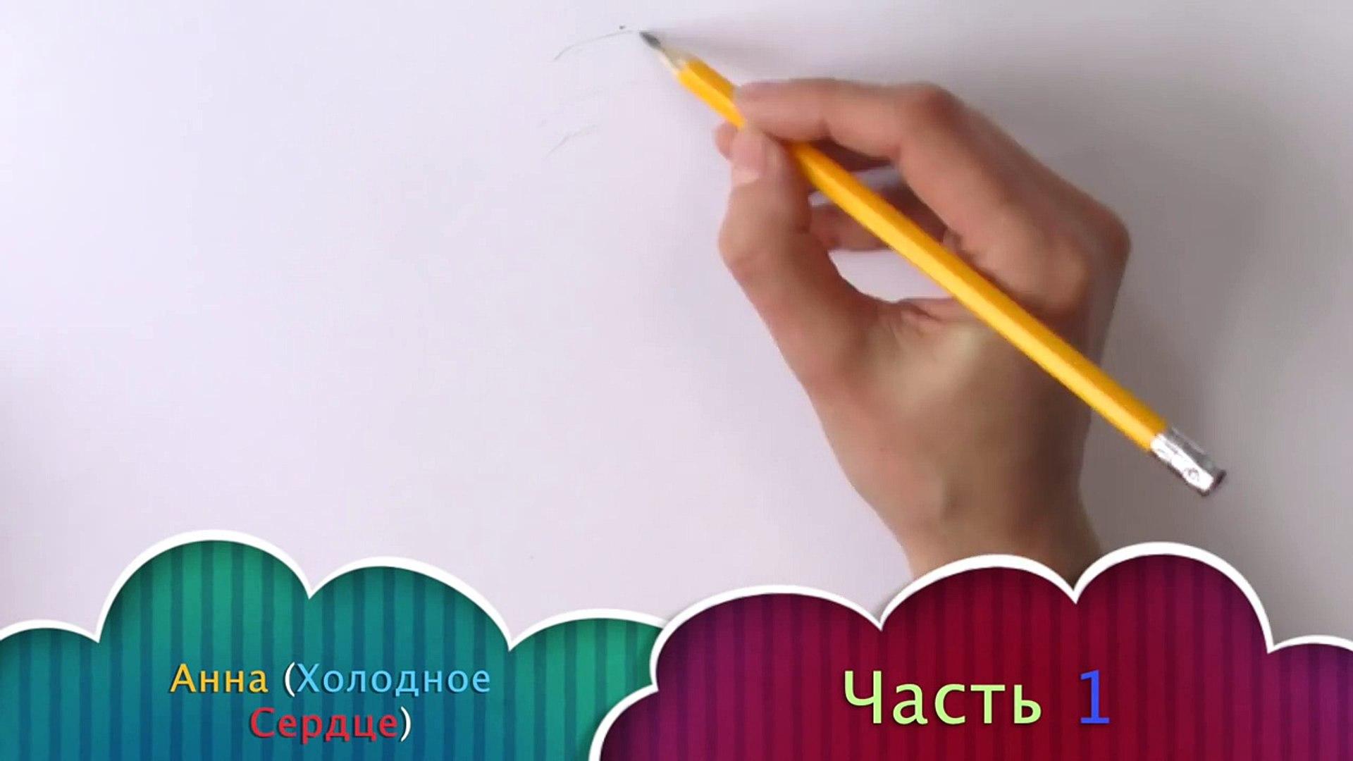 Уроки рисования. Как нарисовать Анну из мультфильма Холодное сердце. Anna from Frozen- Painting