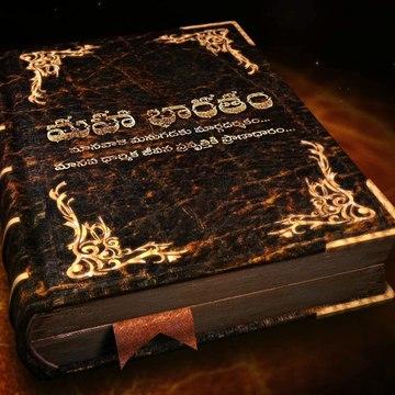 Exclusive Illustrated Mahabharatam Web Series - Promo    సంపూర్ణ మహాభారతం