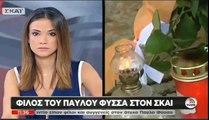 Φίλος του Παύλου Φύσσα ξεφτιλίζει τον ΣΚΑΙ on air και τον κόβουν! #skai_xeftiles